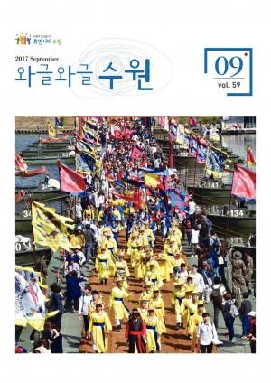 와글와글 수원[시정소식지 2017년 9월호]