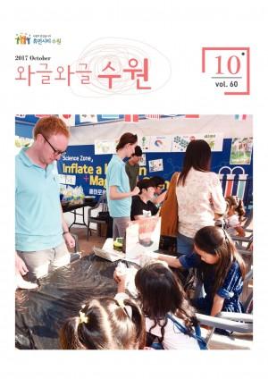 와글와글 수원[시정소식지 2017년 10월호]