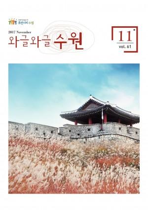 와글와글 수원[시정소식지 2017년 11월호]