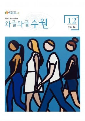 와글와글 수원[시정소식지 2017년 12월호]