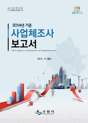 2014년 기준 사업체조사 보고서