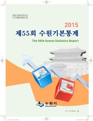 제55회 수원기본통계(2014년 기준)