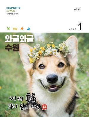 와글와글 수원[시정소식지 2018년 1월호]