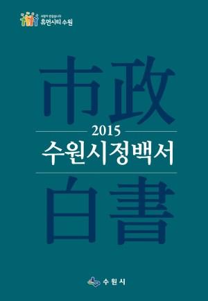 2015년시정백서