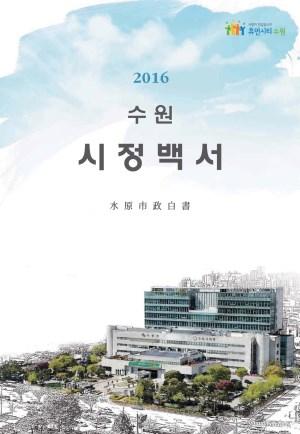 2016수원시정백서