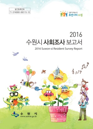 2016 수원시 사회조사 보고서