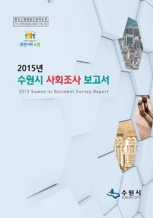 2015년 수원시 사회조사 보고서