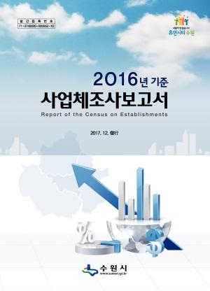 2016년 기준 사업체조사보고서