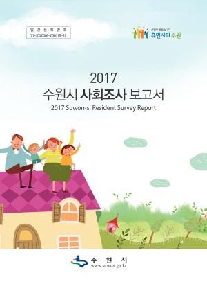 2017 수원시 사회조사 보고서