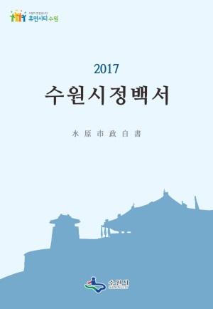2017 수원시정백서