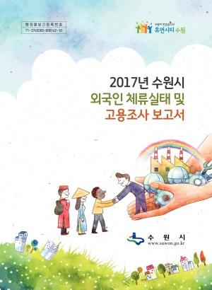 2017년 수원시 외국인 체류실태 및 고용조사 보고서