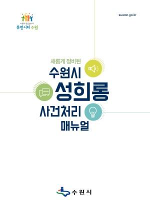 수원시 성희롱 사건처리 매뉴얼