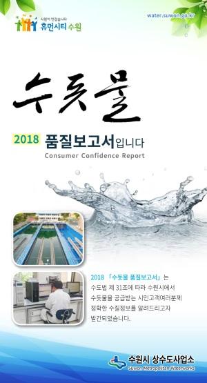 2018년 수돗물 품질보고서