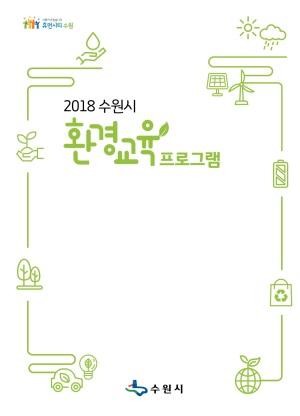 2018 수원시 환경교육 프로그램