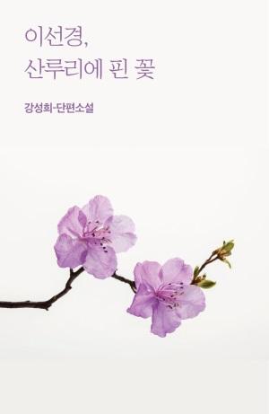 이선경, 산루리에 핀 꽃