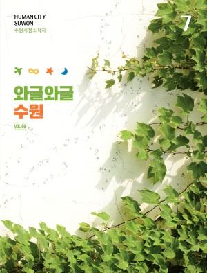 와글와글 수원[시정소식지 2018년 7월호]