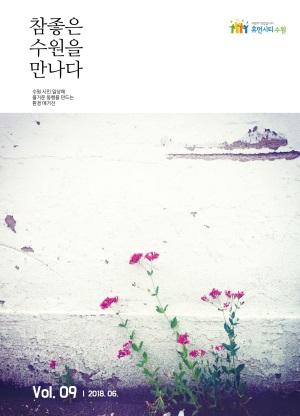 참좋은 수원을 만나다(환경매거진 Vol.09)
