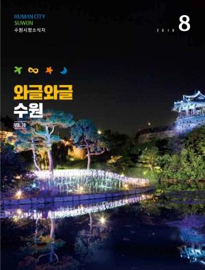와글와글 수원[시정소식지 2018년 8월호]