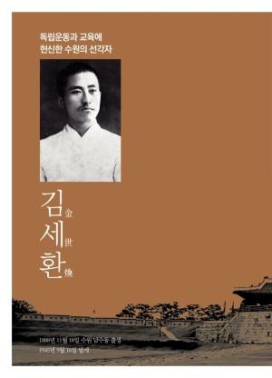 2018 수원시 명예의 전당 인물사_김세환편