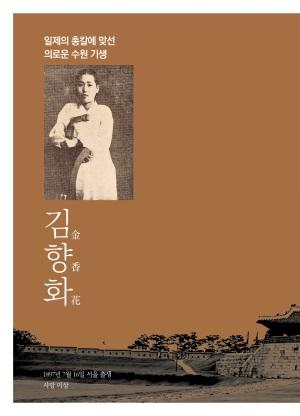 2018 수원시 명예의 전당 인물사_김향화편