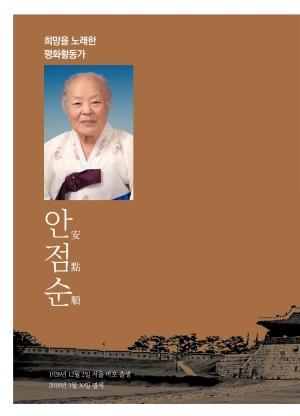 2018 수원시 명예의 전당 인물사_안점순편