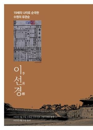 2018 수원시 명예의 전당 인물사_이선경편