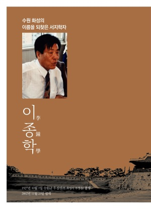 2018 수원시 명예의 전당 인물사_이종학편