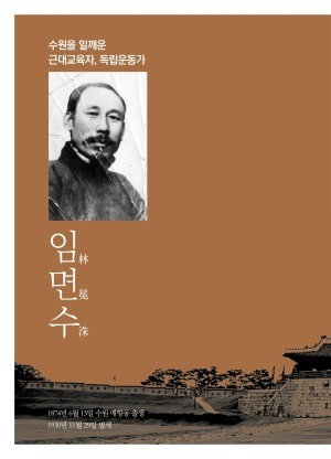 2018 수원시 명예의 전당 인물사_임면수편