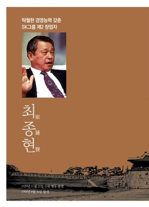 2018 수원시 명예의 전당 인물사_최종현편