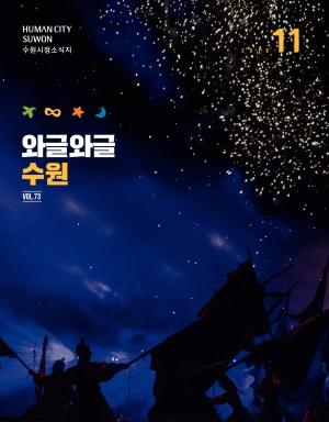 와글와글 수원[시정소식지 2018년 11월호]