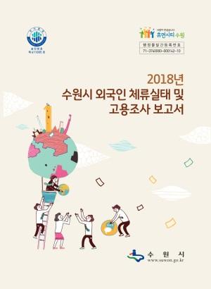 2018년 수원시 외국인 체류실태 및 고용조사 보고서