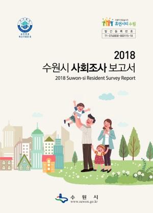 2018년 수원시 사회조사 보고서