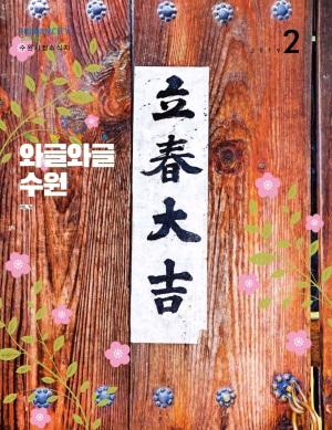 와글와글 수원[시정소식지 2019년 2월호]