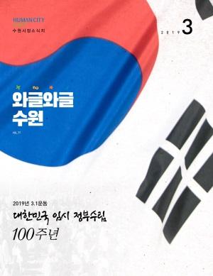 와글와글 수원[시정소식지 2019년 3월호]
