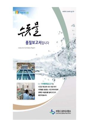 2019년 수돗물 품질보고서