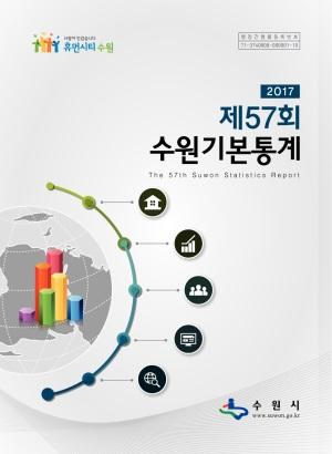 제57회 수원기본통계(2016년 기준)