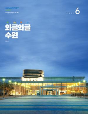 와글와글 수원[시정소식지 2019년 6월호]