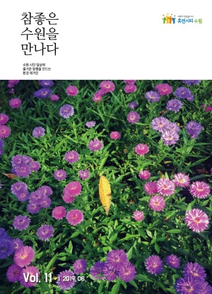 참좋은 수원을 만나다(환경매거진 Vol.11)