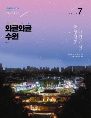 와글와글 수원[시정소식지 2019년 7월호]