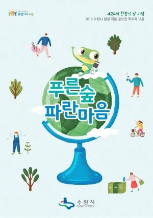 푸른숲 파란마음(2019 수원시 환경 작품 공모전 우수작 모음)