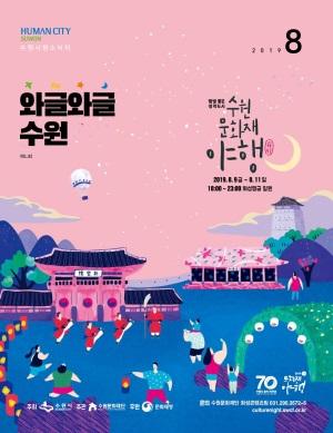 와글와글 수원[시정소식지 2019년 8월호]