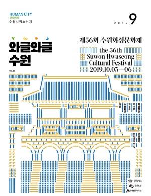 와글와글 수원[시정소식지 2019년 9월호]