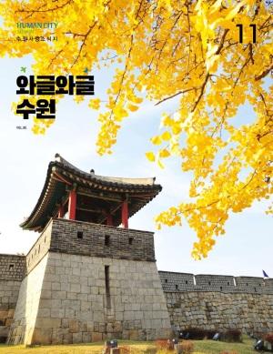 와글와글 수원[시정소식지 2019년 11월호]
