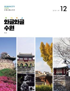 와글와글 수원[시정소식지 2019년 12월호]