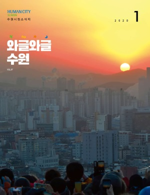 와글와글 수원[시정소식지 2020년 1월호]