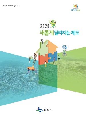 2020 새롭게 달라지는 제도