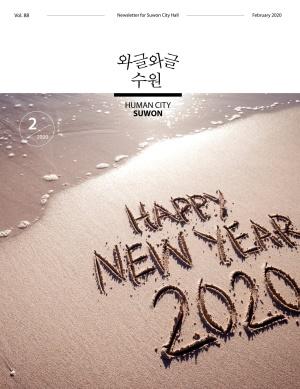 와글와글 수원[시정소식지 2020년 2월호]