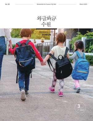 와글와글 수원[시정소식지 2020년 3월호]