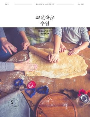 와글와글 수원[시정소식지 2020년 5월호]