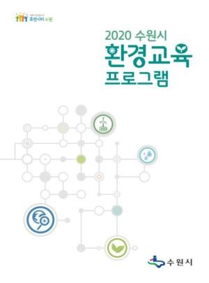 2020 환경교욱 프로그램